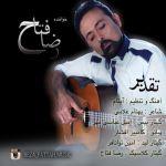 کاور آهنگ Reza Fattah - Taghdir