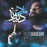 کاور آهنگ Reza Sadeghi - Marde Divooneh (Ali.i.a.n Remix)