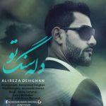 کاور آهنگ Alireza Dehghan - Dele Sange To