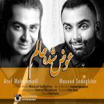 کاور آهنگ Masoud Sadeghloo - Avaz Shode Halam (Ft. Aref Mohammadi)