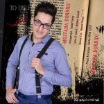 کاور آهنگ Mojtaba Dorbidi - To Deli