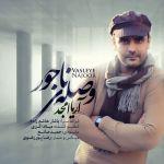 کاور آهنگ Arya Amjad - Vasleye Najoor