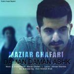 کاور آهنگ Maziar Ghafari - Daman Daman Ashk