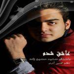 Saeed Hoseinzade - Ashegh Shodam