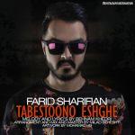 کاور آهنگ Farid Sharifian - Tabestoono Eshghe