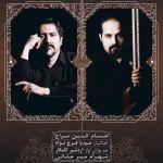 کاور آهنگ Hesamedin Seraj - Farhad Kosh