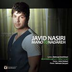 کاور آهنگ Javid Nasiri - Mano To Nadare