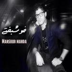 کاور آهنگ Mansour Manda - Khoshbakhti