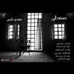 کاور آهنگ Mehdi Karami - Sandali