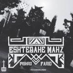 کاور آهنگ Reza Pishro - Eshtebahe Mahz (Ft. Farid)