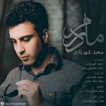 کاور آهنگ Saeed Shahryari - Madaram