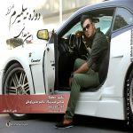 کاور آهنگ Amin Hodaei - Doza Bilmiram
