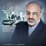 کاور آهنگ Mohammad Esfahani - To Rafti
