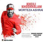 کاور آهنگ Morteza Ashrafi - Kheyli Khoshhalam