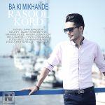 کاور آهنگ Rasool Kord - Ba Ki Mikhande
