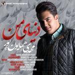 کاور آهنگ Mehdi Homayoun Poor - Donyaye Man