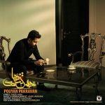 کاور آهنگ Pooyan Pakravan - Hesse Tanhaei