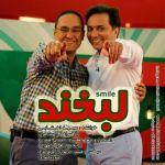 کاور آهنگ Majid Akhshabi - Labkhand (Ft. Rambod Javan)