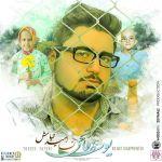 کاور آهنگ Yousef Fatehi - Na Omid Nabash