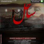 کاور آهنگ Hosein Bakran - Sahel (Ft Mehdi Vahedi)