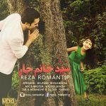 کاور آهنگ Reza Romantip - Sayed Khanem Jan