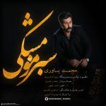 کاور آهنگ Mohammad Yavari - Sabze Moo Meshki