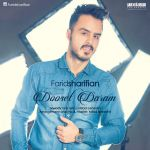 کاور آهنگ Farid Sharifian - Dooset Daram
