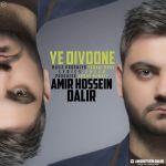 کاور آهنگ Amirhossein Dalir - Ye Divoone