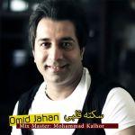 کاور آهنگ Omid Jahan - Sekte Ghalbi