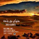 کاور آهنگ Javad Asadniya - Donyaye Bi Jaddeh