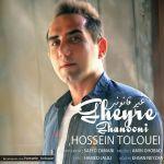 Hossein Tolouei - Gheire Ghanooni