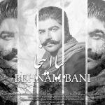 کاور آهنگ Behnam Bani - Biya Inja