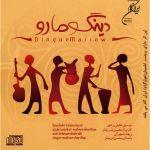 کاور آهنگ Mohsen Sharifian - Dingue Marrow