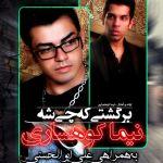 Nima Koohsari - Barghashti Ke Chi She (Ft Ali Abolhasani)