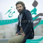 کاور آهنگ Saeed Modarres - Morghe Sahar