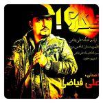 کاور آهنگ Ali Fayyazi - Fekram
