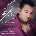 کاور آهنگ Masoud Farshidfar - Bavar Nemikonam