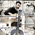 کاور آهنگ Alireza Davoodi - Maroof (Albume Demo)