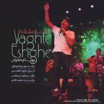 کاور آهنگ Behnam Safavi - Vaghte Eshghe