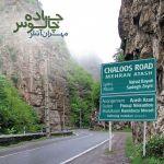کاور آهنگ Mehran Atash - Jadeh Chaloos