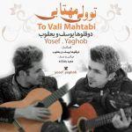 Yousef & Yaghoub - To Vali Mahtabi