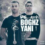 کاور آهنگ Yas - Boghz Yani (Ft AaMin)