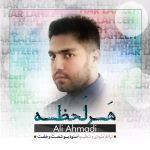کاور آهنگ Ali Ahmadi - Har Lahzeh