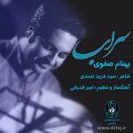 کاور آهنگ Behnam Safavi - Sarab