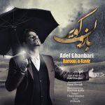کاور آهنگ Adel Ghanbari - Baroone Kavir