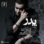 کاور آهنگ Shahin Nosrati - Pedar