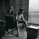 کاور آهنگ Naser Zeynali - In Rasmesh Nabood