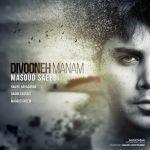 کاور آهنگ Masoud Saeedi - Divooneh Manam