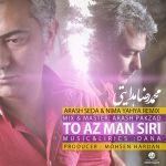 کاور آهنگ Mohammadreza Hedayati - To Az Man Siri (Remix)