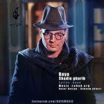 کاور آهنگ Baya - Shadie Gharib